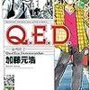 加藤元浩『Q.E.D 証明終了』全巻読破計画④ 31巻〜40巻