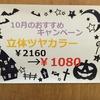本店 10月のキャンペーン
