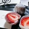 鈴懸 @横浜高島屋 苺本来の味を引き立てる福岡の名店の計算しつくされた苺大福