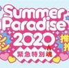 Travis 2020年のサマパラがソロ魂で良かった Japan