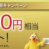 dカードGOLDがまた高騰中!!ドコモユーザー以外も対象!!ECナビで20,000円相当をGET!