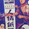 戦前の驚異の傑作邦画「人情紙風船」「雄呂血」