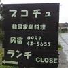 屋久島丼紀行 第25回 時雨降る島の常夏丼