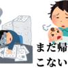 ブラック企業勤務+ワンオペ育児=家庭崩壊は不可避?