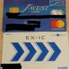 新幹線や西日本の特急を利用するならメリット大!J-WESTカード!