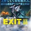 映画「EXIT」ネタバレ感想&解説