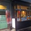 椎名町 妙法湯 ブルーとピンクのライトに照らされた浴槽があり、手ぬぐい一枚あればこれる銭湯