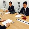 【千日太郎が取材】三菱UFJ銀行のネット専用住宅ローンについて住宅購入者が知りたいことを直接聞いてきた!