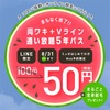 【本日まで50円】ミュゼのLINE限定脱毛キャンペーンが安すぎる(笑)