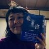 【『藍の書』を読んで】
