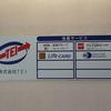 欧州へ。§1アジア編 Part2 成田空港