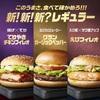 【バーガーレビュー】マックの新レギュラー&カケテミーヨ