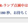 IPv6を組んでいるBUFFALOルータ「WXR-1750DHP」のファームウェアを Ver2.55にアップデートする