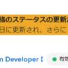 Salesforce Platform Developer の資格維持