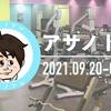 トレログ 2021.09.20-09.26