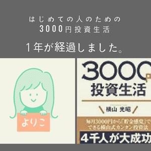 【はじめての人のための3000円投資生活】1年が経過しました。