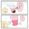 雪遊びの話【4コマ漫画2本】