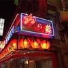 大宮、浦和の居酒屋で悩んだら・・・