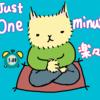 『1分間瞑想法』レビュー~瞑想初心者にも挫折した人にもうつ病さんにも勧めたい!