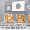 201208 「きりゅう」新生活スタイル