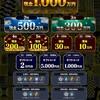 【モンスト】賞金1000万円のミニゲーム『早バババーン!!』