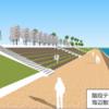 #280 晴海緑道公園の整備開始 2019年7月