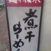 麵屋桜木 埼玉ラーメン屋巡りin大宮!