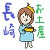 長崎、和泉屋「カステララスク」。進化するカステラよ。の巻
