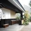 【 新装開店 】多摩境天然温泉「森乃彩」【 サウナ散歩 その 77 】