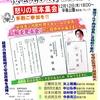 「桜を見る会」をただす熊本集会にご参加を!