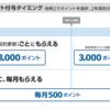 """【お得?改悪?】""""ソフトバンク""""の長期継続特典の改定について"""
