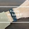 レビュー|Mi Band 5 安いのにスマートウォッチの機能としては十分!グローバル版に続き日本語版が国内発売!!