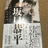 坂口恭平「けものになること」は音楽の様にさらっと読めるけど、断片的な映像を想像させられるのが楽しい