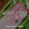 752食目「大和まなサンって誰?」大和の国・奈良で見つけた伝統野菜