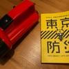 【防災BOOK】買ってよかった、東京防災