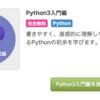 【プログラミング】初心者、Pythonを学ぶ Part4 print関数