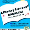 Library Lovers'の季節がやってきました!