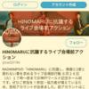 日本のミュージシャンに嫌がらせをする輩