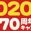 2020.2.28不二家の日 ペコちゃん生誕70周年記念キャンペーン