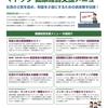 マドック 健康経営支援メニュー【経営改善】