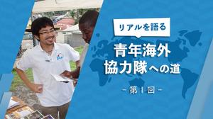 海外で活躍したい人必見!「青年海外協力隊」に求められる英語力とメンタリティーとは