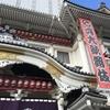 海老蔵さん13役早替り 歌舞伎座 七月大歌舞伎 夜の部