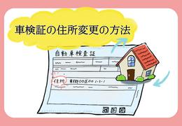 車検証の住所変更の方法、持ち物、手続き期限と罰則