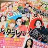 読書の秋〜東京タラレバ娘〜