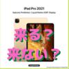 衝撃! アップルのイベント4月説!〜AirPods3も… iPadProも… どうなるアップル新製品?〜