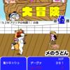第17裸「S2Wブリッヂの死闘!」の巻