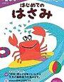 「はじめてのはさみ」(くもん出版)終了【3歳娘】と幼児用はさみの変更