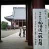 池上本門寺松濤園一般開放