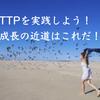 TTPを実践しよう!成長の近道はこれだ!