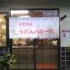 【手打十段うどんバカ一代】は「梅うどん」もおすすめ!!